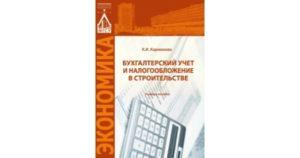 Бухгалтерский и налоговый учет в строительстве
