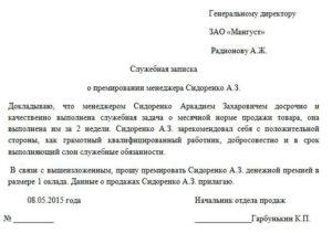 Служебная записка о премировании сотрудников
