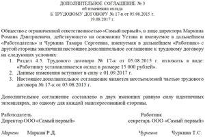 Дополнительное соглашение об изменении оклада работника