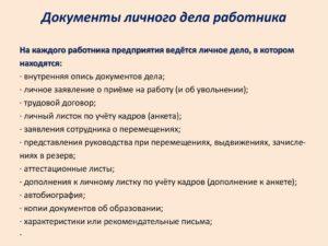 Документы для личного дела работника и его формирование