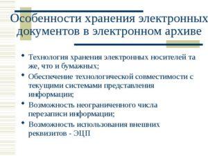 Особенности хранения документов в электронном архиве