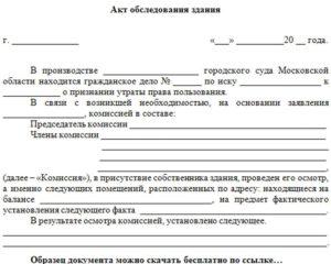 Образец акта обследования объекта