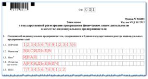 Заявление о закрытии ИП по форме Р26001
