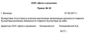 Приказ о возложении обязанностей главного бухгалтера на директора