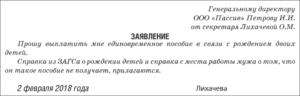 Заявление на выплату единовременного пособия при рождении ребенка