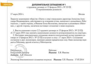 Дополнительное соглашение о переименовании должности