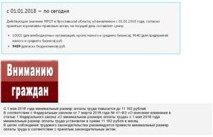 МРОТ в Ярославской области