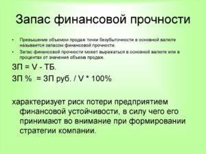Как рассчитать запас финансовой прочности