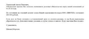 Письмо-требование об оплате задолженности