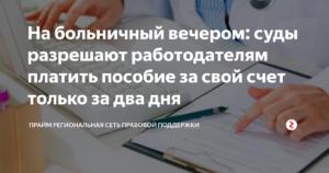 Работодатели будут платить пособие за свой счет только за 2 дня больничного