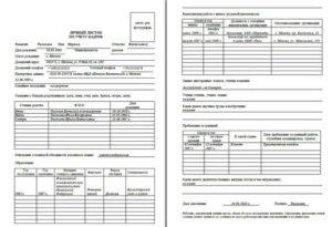 Личный листок по учету кадров. Бланк и образец заполнения