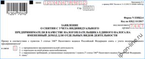 ЕНВД-3. Заявление о снятии с учёта организации как плательщика ЕНВД
