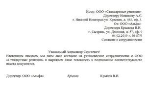 Письмо-согласие