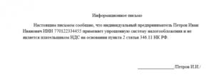 Образец письма о применении УСН для контрагента