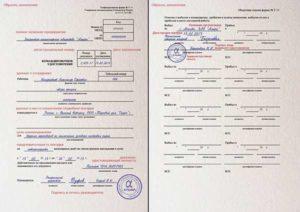 Командировочное удостоверение. Бланк и образец заполнения формы Т-10