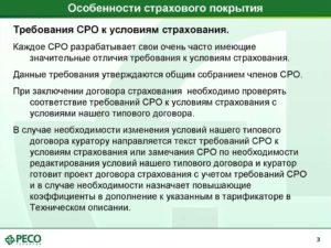 Особенности страхования гражданской ответственности СРО