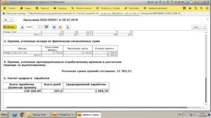 Как вычислить среднедневной заработок при расчете компенсации при увольнении