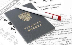 Работа по договору без оформления трудовой книжки