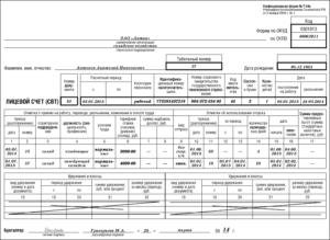 Лицевой счёт работника по форме Т-54. Инструкция по заполнению