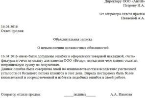 Объяснительная записка о невыполнении должностных обязанностей