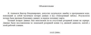 Объяснительная записка о потере документов