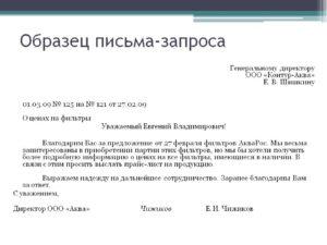Письмо-запрос