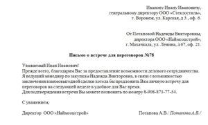 Письмо о встрече для переговоров