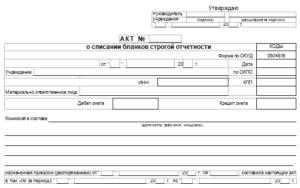 Акт списания бланков строгой отчетности