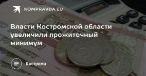 Прожиточный минимум в Костромской области