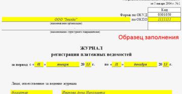 Форма Т-53а. Журнал регистрации платежных ведомостей