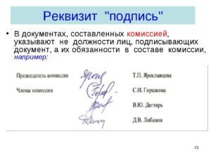 Как правильно ставить инициалы в расшифровке подписи