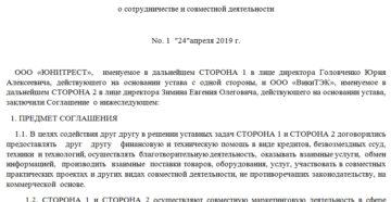 Соглашение о сотрудничестве между организациями