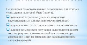 Чем так интересна статья 54.1 НК РФ для предпринимателя и как она работает