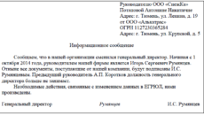 Письмо о смене директора для контрагентов