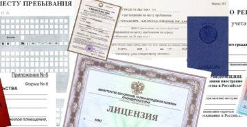 Особенности регистрации ИП не по месту жительства