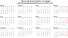 Производственный календарь на 2019 год, утверждённый правительством РФ