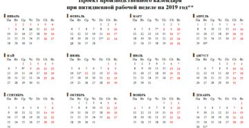 Производственный календарь на 2021 год, утверждённый правительством РФ