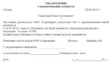 Уведомление работника о переименовании должности