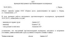 Акт проверки внутреннего противопожарного водопровода