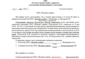 Акт об отказе подписывать приказ на увольнение