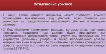 Что такое упущенная выгода по ГК РФ