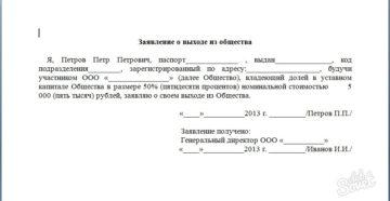 Заявление о выходе из состава учредителей