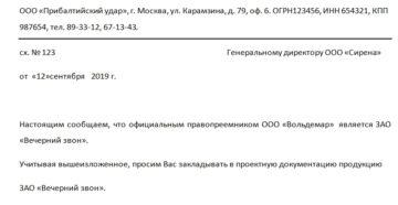 Письмо о правопреемственности организации