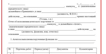 Оформление отчёта агента по агентскому договору