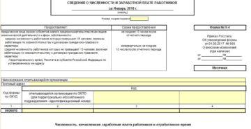 Форма П-4. Сведения о численности и заработной плате работников