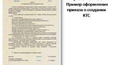 Создание комиссии по трудовым спорам на предприятии