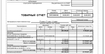 Товарный отчет. Форма ТОРГ-29