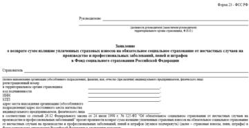 Форма 23-ФСС. Заявление о возврате сумм излишне уплаченных страховых взносов