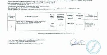 Выписка из реестра акционеров