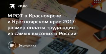МРОТ в Красноярском крае
